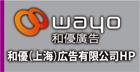 wayo 和優廣告 和優(上海)広告有限公司HP